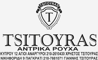 ΑΝΔΡΙΚΗ ΜΟΔΑ - ΤΣΙΤΟΥΡΑΣ