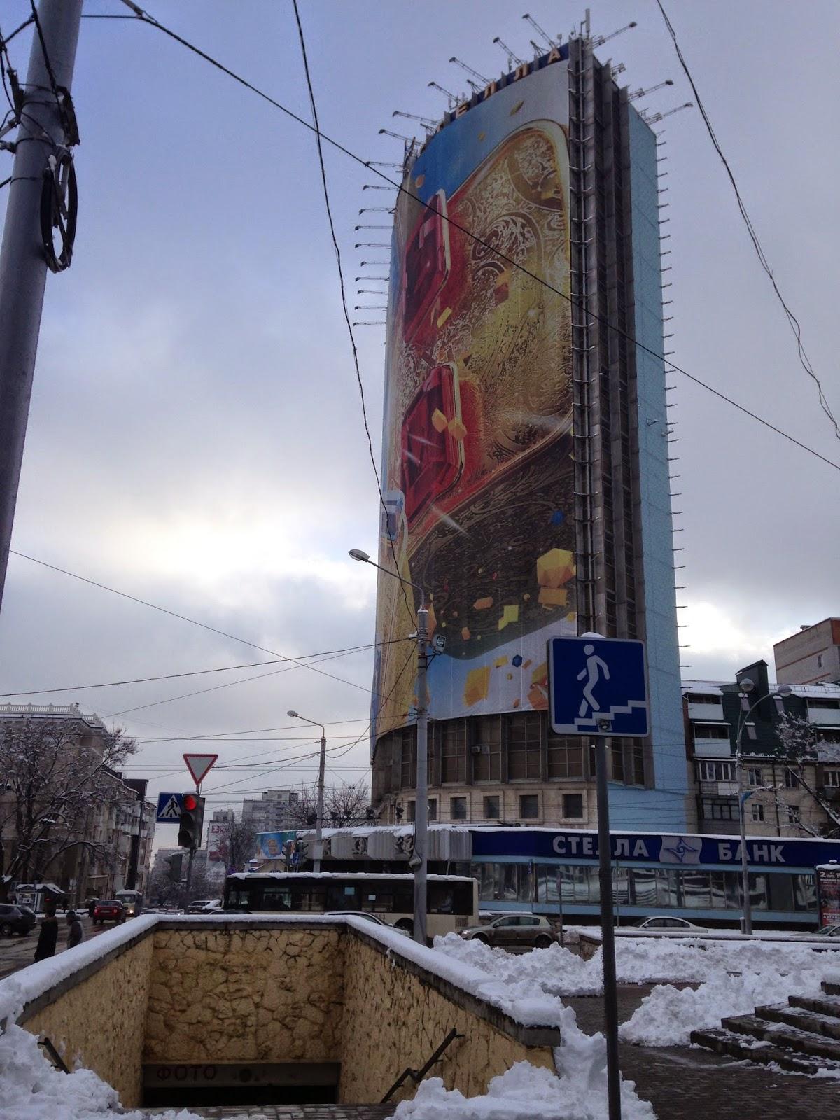 Стелла-Банк-Ростов