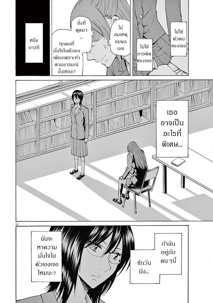 Hibiki - Shousetsuka ni Naru Houhou ตอนที่ 3 TH แปลไทย
