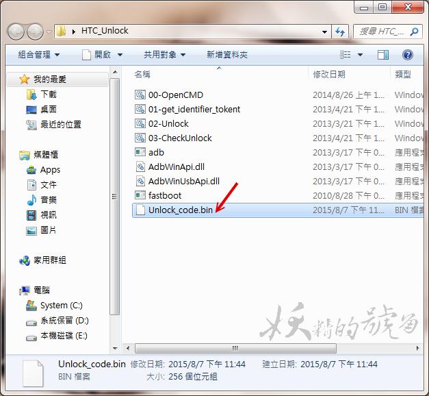 12 - 【圖文教學】HTC 官方解鎖詳盡步驟,刷機ROOT自己來!