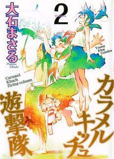 [大石まさる] カラメルキッチュ遊撃隊 第01-02巻