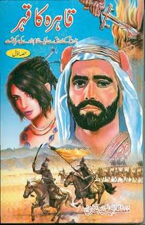 QAHERAH KA QAHAR BY MOAZZAM JAVED BUKHARI (COMPLETE)