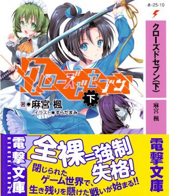 [Novel] クローズドセブン 上下巻 [Closed Seven Joukan+Gekan] rar free download updated daily