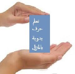 تعلم حرف يدوية مربحة بالمنزل بسيطة