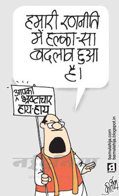 bjp cartoon, congress cartoon, corruption cartoon, corruption in india, indian political cartoon