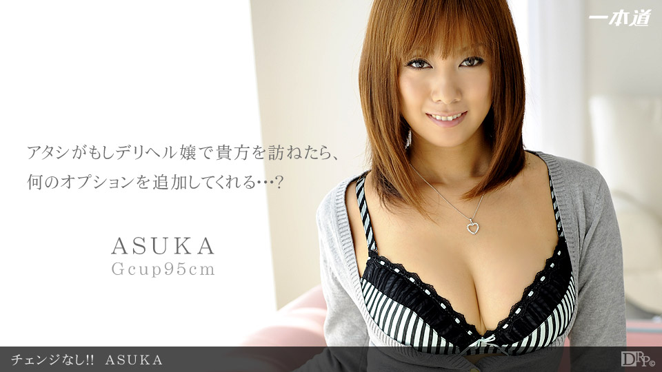Drama Collection – 070312_375 – Asuka