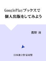 Google Play ブックスで個人出版をしてみよう