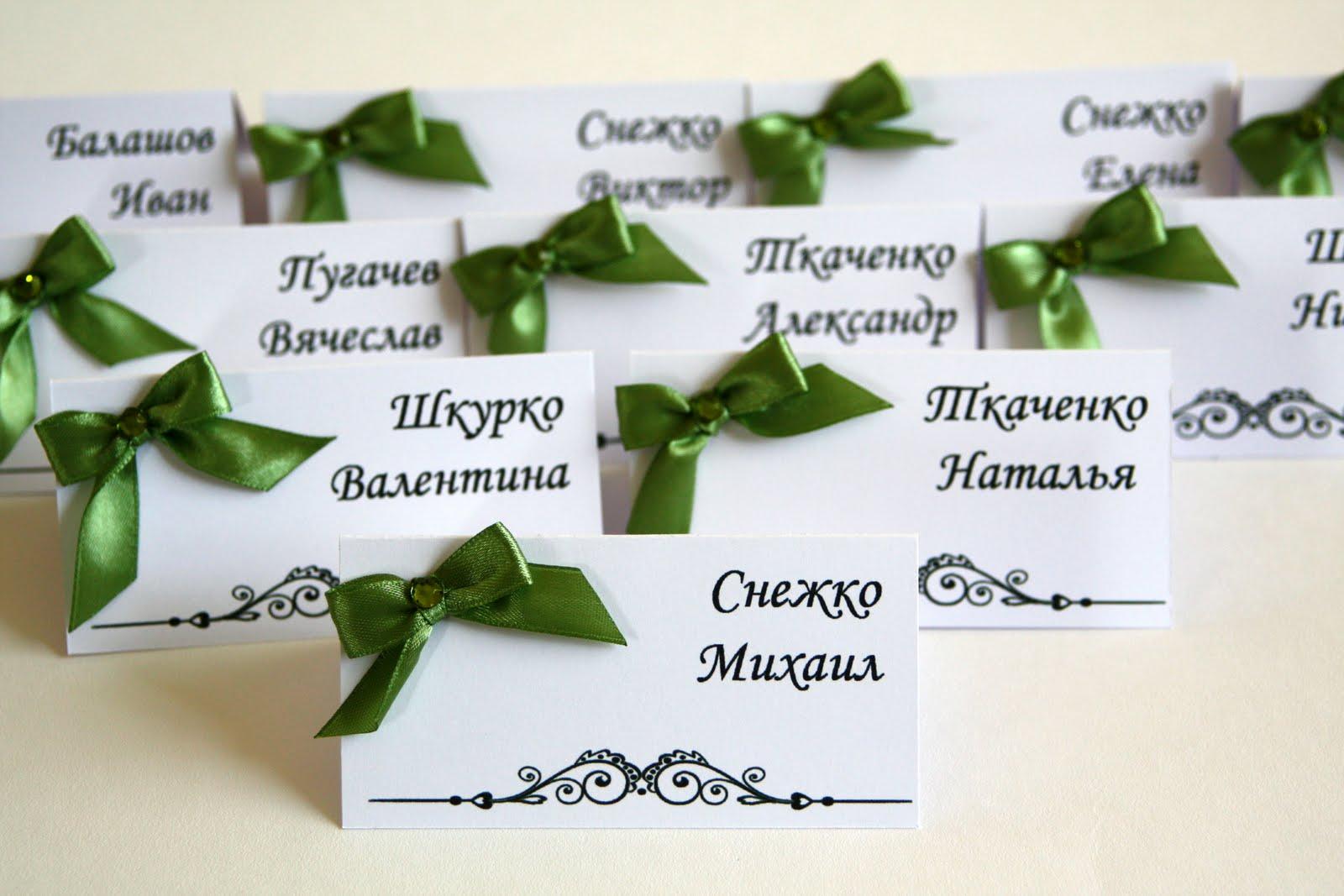 Карточки для рассадки гостей своими руками юбилей