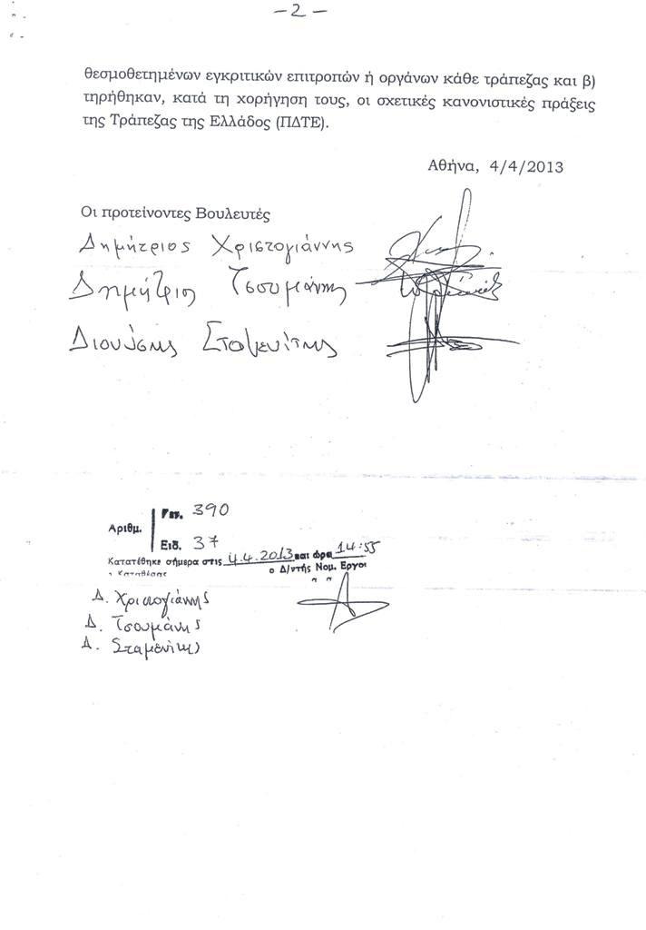 Η τροπολογία που έχει αναδρομική ισχύ, εκτός από τα δάνεια των κομμάτων αφορά και στα θαλασσοδάνεια που έχουν χορηγηθεί από τις τράπεζες