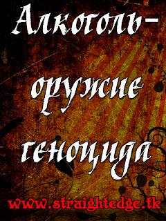 Новый стикер Алкоголь - оружие геноцида!