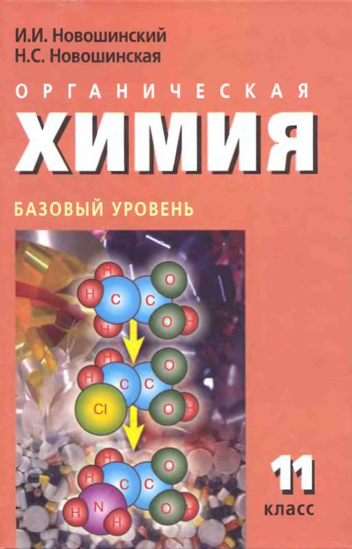 Класс базовый гдз химия 11