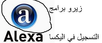 شرح التسجيل في موقع اليكسا Alexa