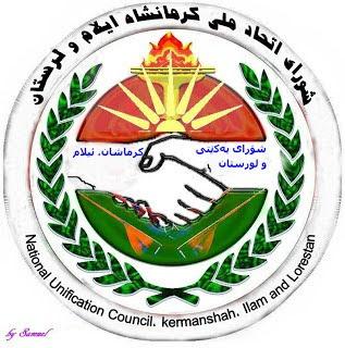 بیانیه ی اعلام موجودیت سازمان  شورای اتحاد ملی کرمانشاه ایلام و لرستان