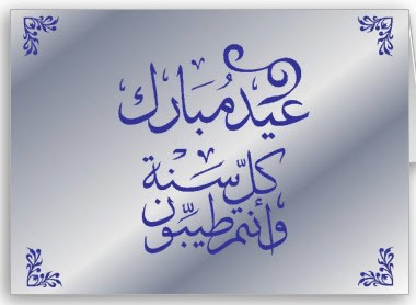Special Happy Eid Al Adha Mubarak in Arabic Greetings Cards Wallpapers 2012 008