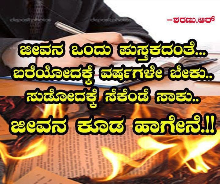 short essay on friendship in kannada