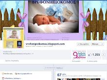 ΒΡΕΊΤΕ ΜΑΣ ΚΑΙ ΣΤΗ ΣΕΛΊΔΑ ΜΑΣ ΣΤΟ FACEBOOK./ FIND US ON OUR FACEBOOK PAGE.