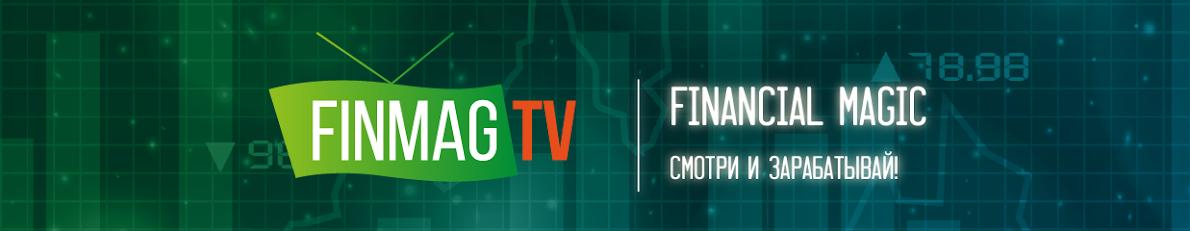 ФинМагТВ: Финансовый Телемагазин