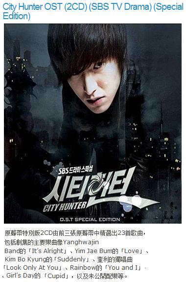 PRE ORDER City Hunter OST (2CD) (SBS TV Drama) (Special Edition)