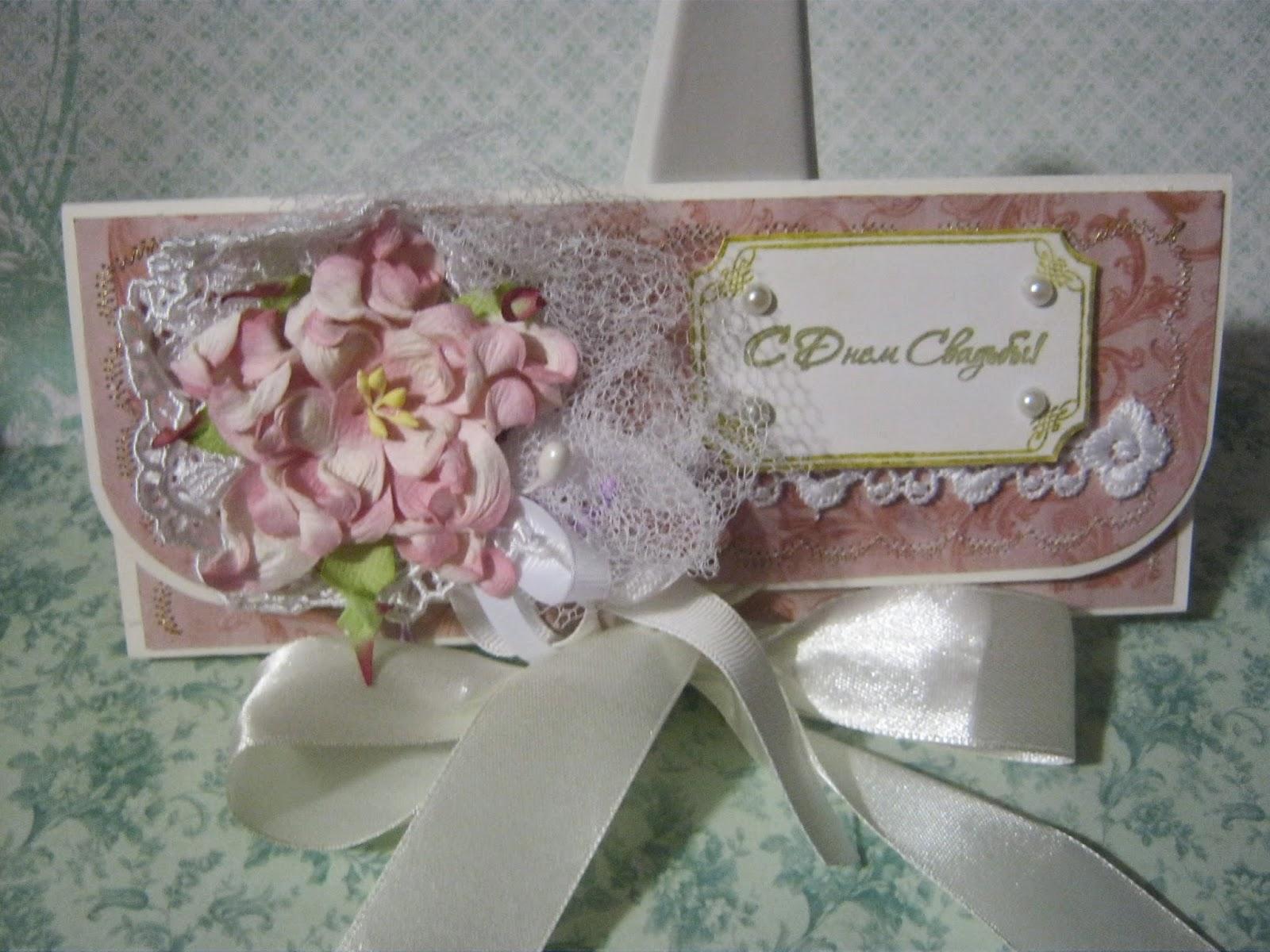 Свадебная открытка для денег скрапбукинг 35