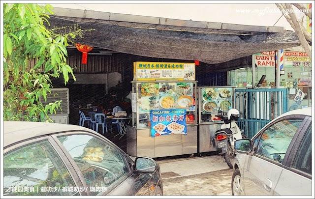 威省北海美食   暹叻沙/ 槟城叻沙/ 烧肉粽 @ 才能园