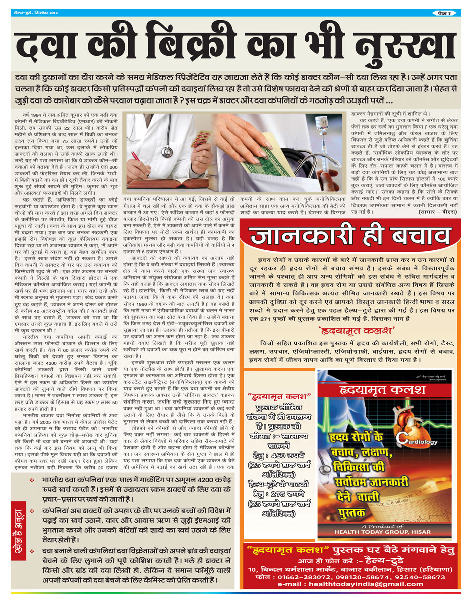 pharma company gift to doctor in india foreign tour commision comision conferance cash commision doctor health today hisar story pharma hindi article