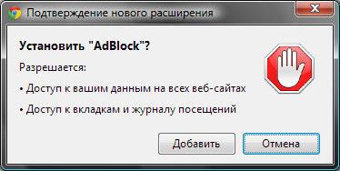 подтверждение желания установить расширение AdBlock для Google Chrome