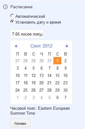 Выбор даты и времени публикации сообщения