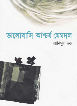 Bhalobasi Ascharja Meghdal by Anisul Hoque PDF Download