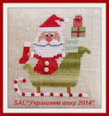 """SAL """"Украшаем елку 2015"""""""