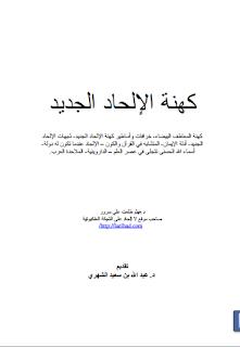 حمل كتاب كهنة الإلحاد الجديد - هيثم طلعت علي سرور