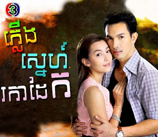 Plerng Sne Roka Dek [16 Ep] Thai Drama Khmer Movie