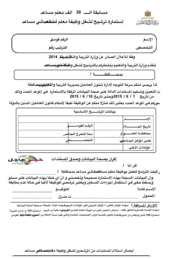 استمارة الترشيح للفائزين بمسابقة 30 الف معلم بوزارة التربية والتعليم - كيف تستخرجها