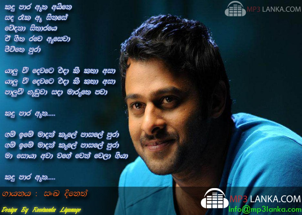 sinhala songs and music videos sinhala mp3   music lk   holiday and