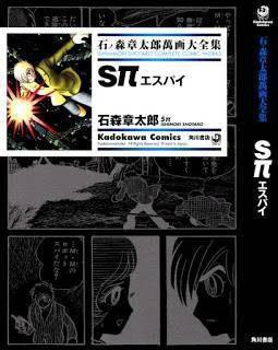 [石ノ森章太郎] Sπ エスパイ