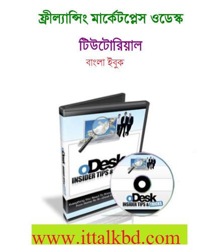 Bangla E-books Free Download:Download pdf ebooks