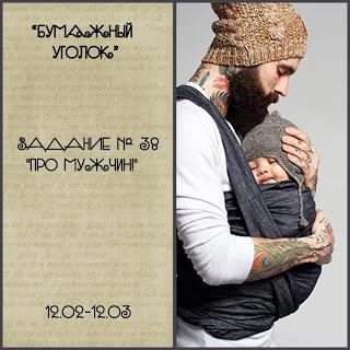 "+++Задание № 38 ""Про мужчин!"" до 12/03"