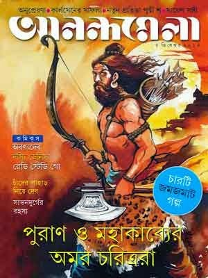Anandamela bangla E magazine Free Download