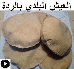 فيديو العيش البلدي المصري بالردة