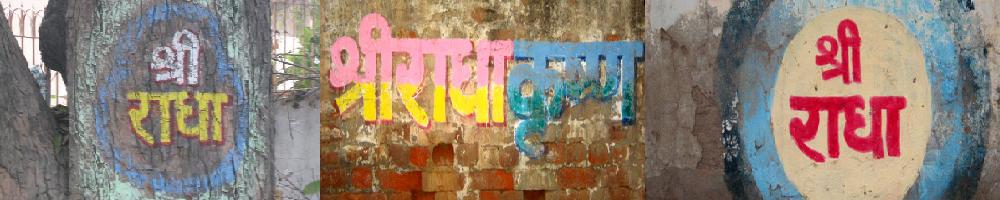 Jai Radhe Jai Krishna Jai Vrindavan