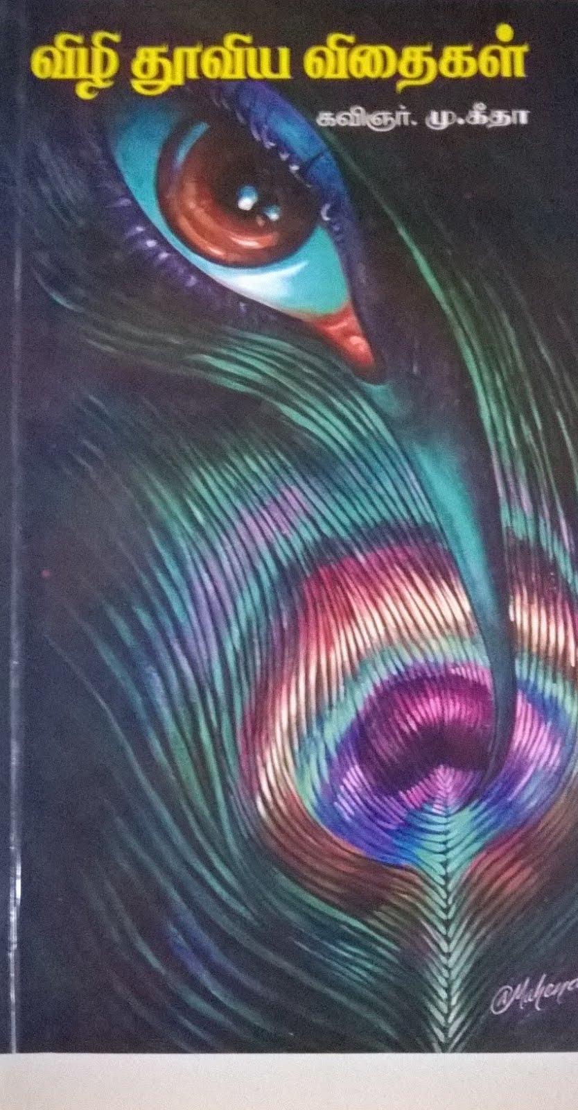 கவிப்பேராசான் விருது2015-வளரி இதழ் பெற்ற இரண்டாவது நூல்