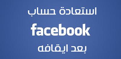 طريقة استرجاع حساب فيس بوك تم غلقه اوتعطيله