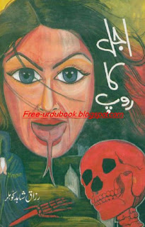 Ajal Ka Roop By Razzaq Shahid Kohler
