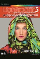 книга «Adobe Photoshop Lightroom 5: справочник Скотта Келби по обработке цифровых фотографий Скотта Келби»