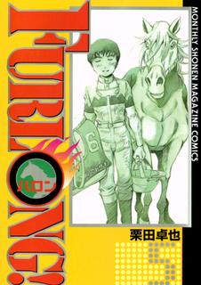 [栗田卓也] Furlong! 第01-05巻