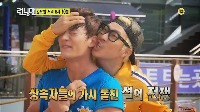 Park Shin Hye   Kim Woo Bin   Choi Jin Hyuk Running Man Ep 166