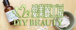 愛美麗工房 DIY Beauty