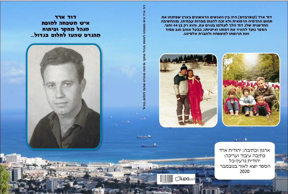 ספר זיכרון חדש - סיפורו של דוד ארד יצא לאור בנובמבר 2020