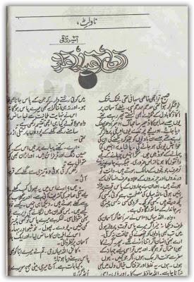 Inham ahtbar ahzaz by Asia Razaqi pdf.