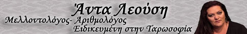 Άντα Λεούση / Anta Leousi