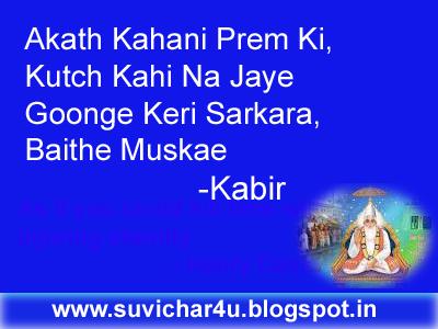 Akath Kahani Prem Ki, Kutch Kahi Na Jaye Goonge Keri Sarkara, Baithe Muskae